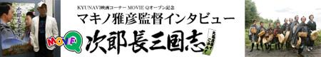 映画「次郎長三国志」マキノ雅彦監督