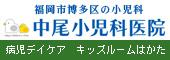 福岡市博多区の小児科 中尾小児科医院。予防接種や健診の情報、博多地区の流行疾患情報など、さまざまな情報をアップして参ります