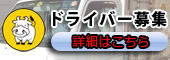 有限会社タカハシミート ドライバー募集
