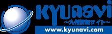 九州情報サイト - Kyunavi.com