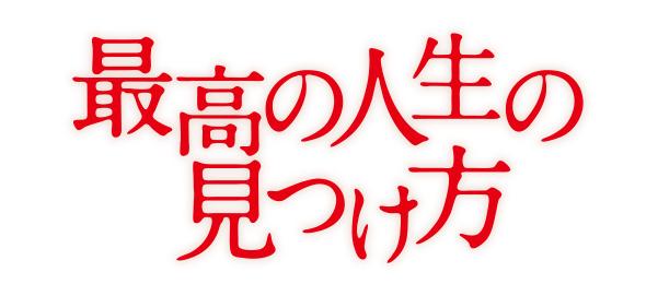 JP-logocolor-SAIKOU